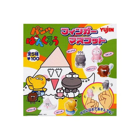 パンツぱんくろうフィンガーマスコット 全5種NHK Eテレユージンガチャポン ガシャポン ガチャガチャ