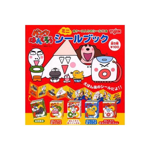 【期間限定】特価商品!パンツぱんくろうミニシールブック 全5種NHK Eテレユージンガチャポン ガシャポン ガチャガチャ