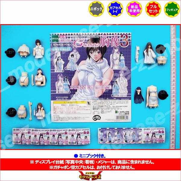 C-worksカプセルコレクションG-taste 胸像Part3全5種エポック社ガチャポン ガシャポン ガチャガチャ