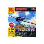 ガチャプラモ 第1弾 戦闘機シリーズ日本軍機編全5種飛行機 零戦 WWⅡファイターユージンガチャポン ガシャポン ガチャガチャ