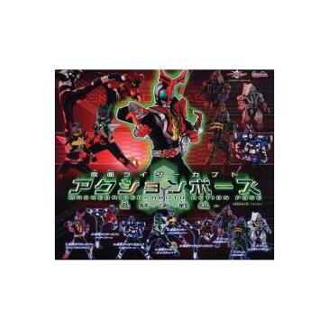 仮面ライダーカブトアクションポーズ -最終決戦編- 全9種バンダイガチャポン ガシャポン ガチャガチャ