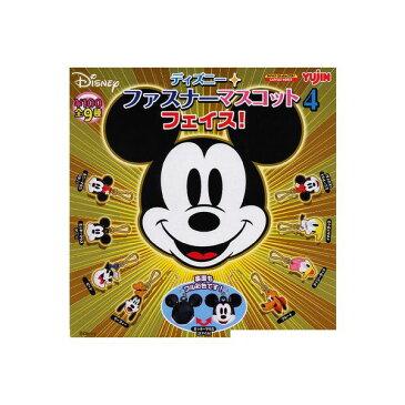 ディズニー ファスナーマスコットパート4 フェイス! 全9種ユージンガチャポン ガシャポン ガチャガチャ