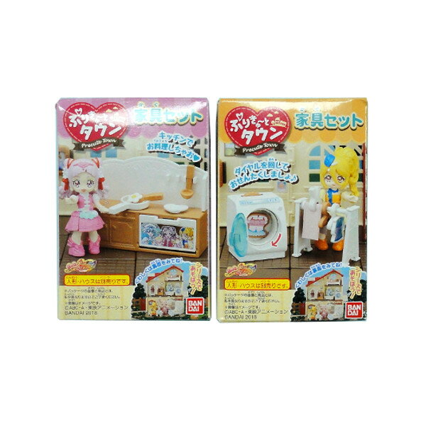 【期間限定】特価商品!HUGっと!プリキュアぷりきゅ〜とタウン家具セットより 2種バンダイキャンディトイ画像
