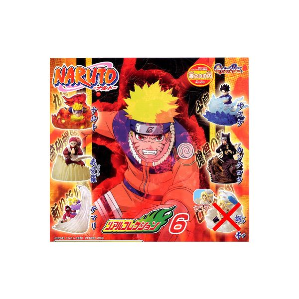 コレクション, ガチャガチャ NARUTO 66(ver.)