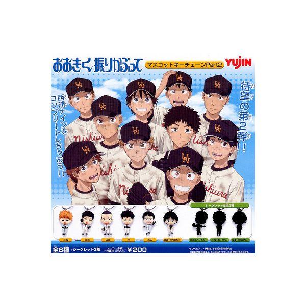 【送料無料】おおきく振りかぶってマスコットキーチェーン2 全9種(シークレット3種入)ユージン野球ガチャポン ガシャポン ガチャガチャ画像
