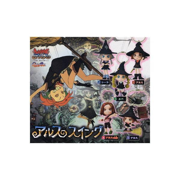 魔法少女隊アルスアルススイング全5種バンダイガチャポン ガシャポン ガチャガチャ画像