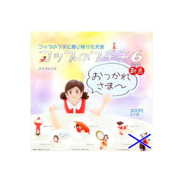 產品詳細資料,日本Yahoo代標|日本代購|日本批發-ibuy99|興趣、愛好|收藏|噠|コップのフチに舞い降りた天使コップのフチ子6 新色(赤)より 5種OL人形奇譚クラブ キタンクラブ…