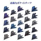 ポケットチーフお洒落な色柄全23種類チーフ(ハビラモード)HAVILAHMODE