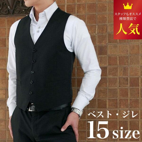 ベストジレメンズスーツ胸ポケットありポリエステル100%セットアップ3ピーススリーピースオッドベストドレスカジュアルブラック黒無
