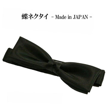 蝶ネクタイ 黒 蝶ネクタイ 02 日本製 フォーマル ブラック