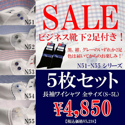 ワイシャツ長袖 メンズ 形態安定 5枚セットN51-N55 大きめ系 3L 4L 5L 6L