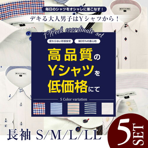 ワイシャツ長袖 メンズ 形態安定 5枚セットN51-N55 スリム系 S M L LL