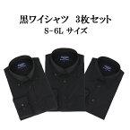 黒シャツ黒ワイシャツ3枚セットNB03NB04NB05S/M/L/LL/3L/4L/5L/6Lスリム&ゆったり