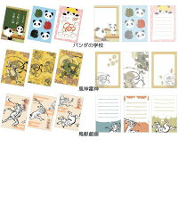 和柄3Pメモ3種類のメモ用紙3個セット【メール便可/30】