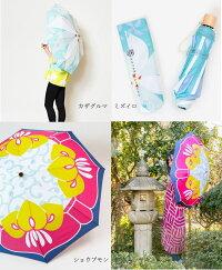 倭モダン傘晴れ雨兼用折りたたみ傘可愛い和モダン柄の雨傘日傘