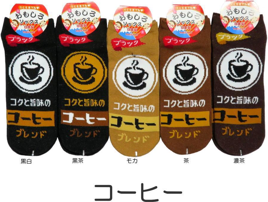 おもしろソックス くるぶし丈 コーヒー 日本製 おもしろ靴下 かわいい/おもしろい靴下 レディース/おもしろ雑貨【メール便可/20】