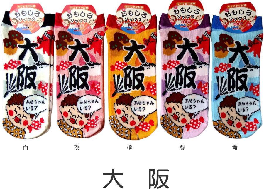 おもしろソックス くるぶし丈 大阪 日本製 おもしろ靴下 かわいい/おもしろい靴下/スニーカータイプ/レディースサイズ/メンズ の方も/おもしろ雑貨【メール便可/20】