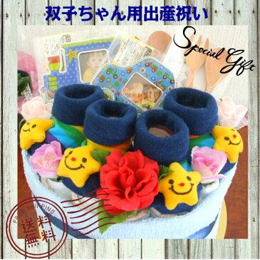 おむつケーキ 男の子 双子用 出産祝い♪『レインボースター』ベビーギフト・オムツダイパーケーキ・パンパース新生児