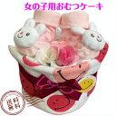 おむつケーキ 女の子 出産祝い セット うさぎ靴下とタオルのセット オムツ パンパース ベビーギフト【あす楽】【送料無料】