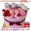 おむつケーキ 女の子 双子 出産祝い 【ハッピー苺】 オムツ パンパース 誕生日 プレゼント