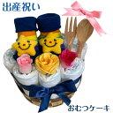 おむつケーキ 男の子 出産祝い 『プチ レインボースター』 ベビーギフト オムツ ダイパーケーキ パンパース お誕生【送料無料】
