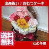 出産祝いセット♪女の子用おむつケーキ『Petit』*いちご&カトラリー*赤ちゃんギフト*オムツケーキ・ダイパーケーキ・パンパース・誕生日プレゼント【送料無料】