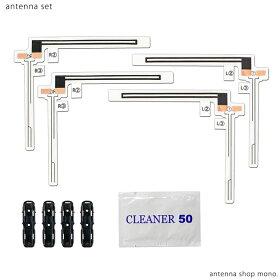 【端子ベース付】地デジL型エレメント4chセット