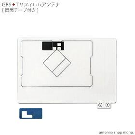 GPS+TVフィルムアンテナ(テープ付)