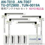 KEIYO 純正品TVチューナー AN-T010 / AN-T007 / TU-DTZ800 / TUN-0019A 専用L型フィルムアンテナ 4ch セット /慶洋エンジニアリング製