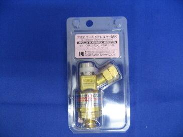小池酸素工業 アポロゴールドアレスターMK GA-2MK(燃料ガス用)新品