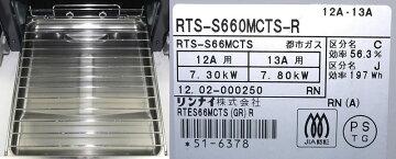 RinnaiガステーブルRTS-S660MCTS-R都市ガス用2012年製