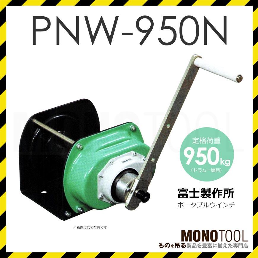 富士製作所 ポータブルウインチ PNW-950N 定格荷重950kg:モノツール