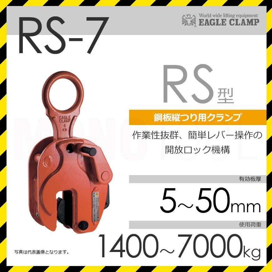 VAN-1 イーグルクランプ 使用荷重 (最小-最大 kg) :200-1000 形鋼横つり用クランプ