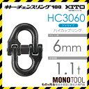 キトー HC3060 ハイカップリングHC チェンスリング チェーン径6mm 使用荷重1.1t