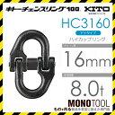 キトー HC3160 ハイカップリングHC チェンスリング チェーン径16mm 使用荷重8.0t