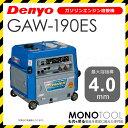 デンヨー Denyo GAW-190ES GAW190ES ガソリンエンジン溶接機 適用溶接棒:直径2.0〜4.0mm