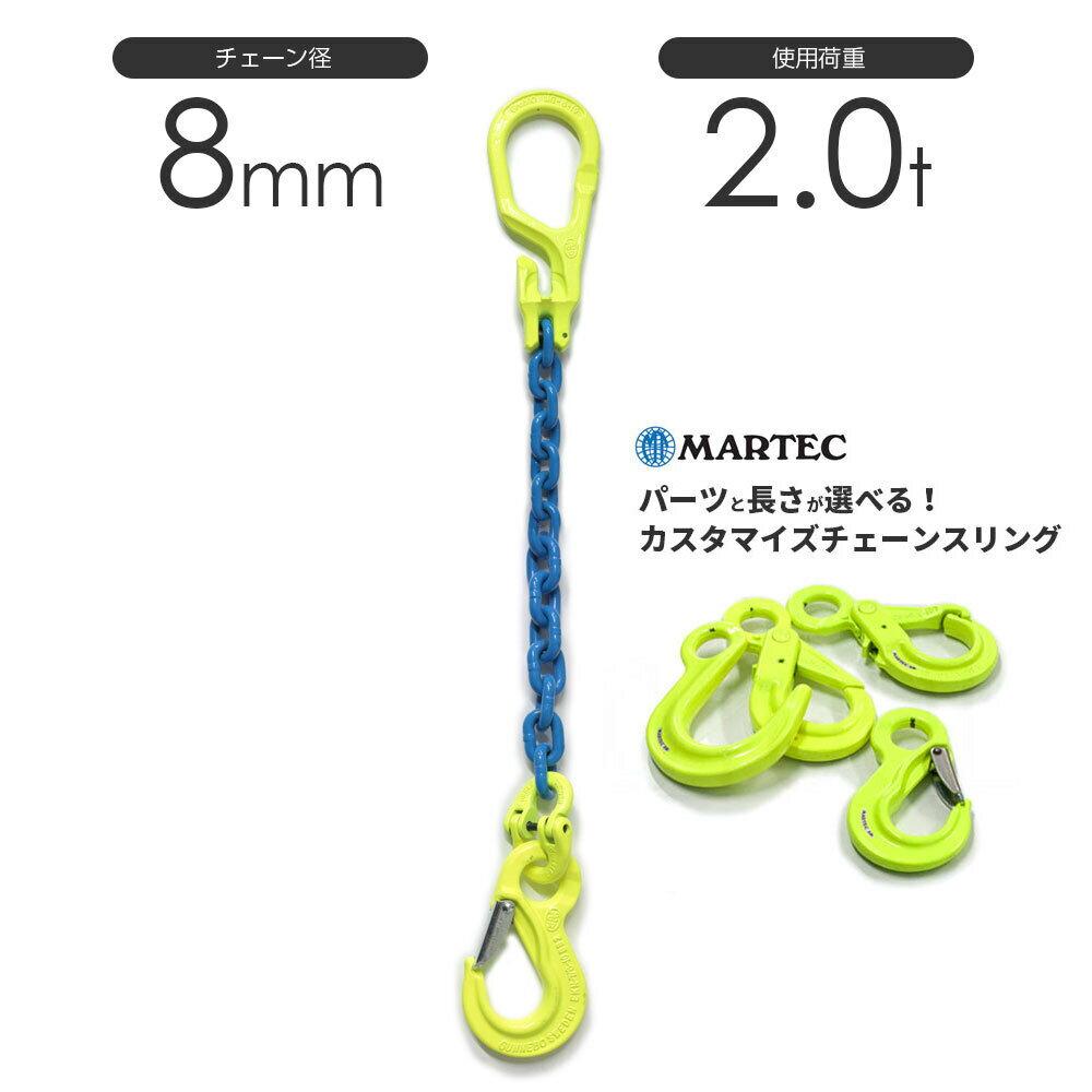 1本吊り チェーンスリング マーテック 8mm