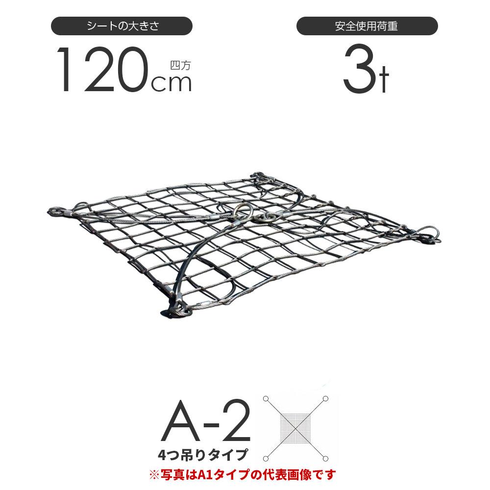 ワイヤモッコ 4点吊り(A-2型) 1.2m×1.2m(4尺)