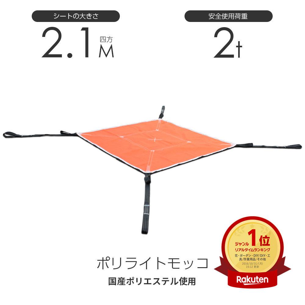 在庫有り 即出荷 シートモッコ:布モッコ 210cm×2