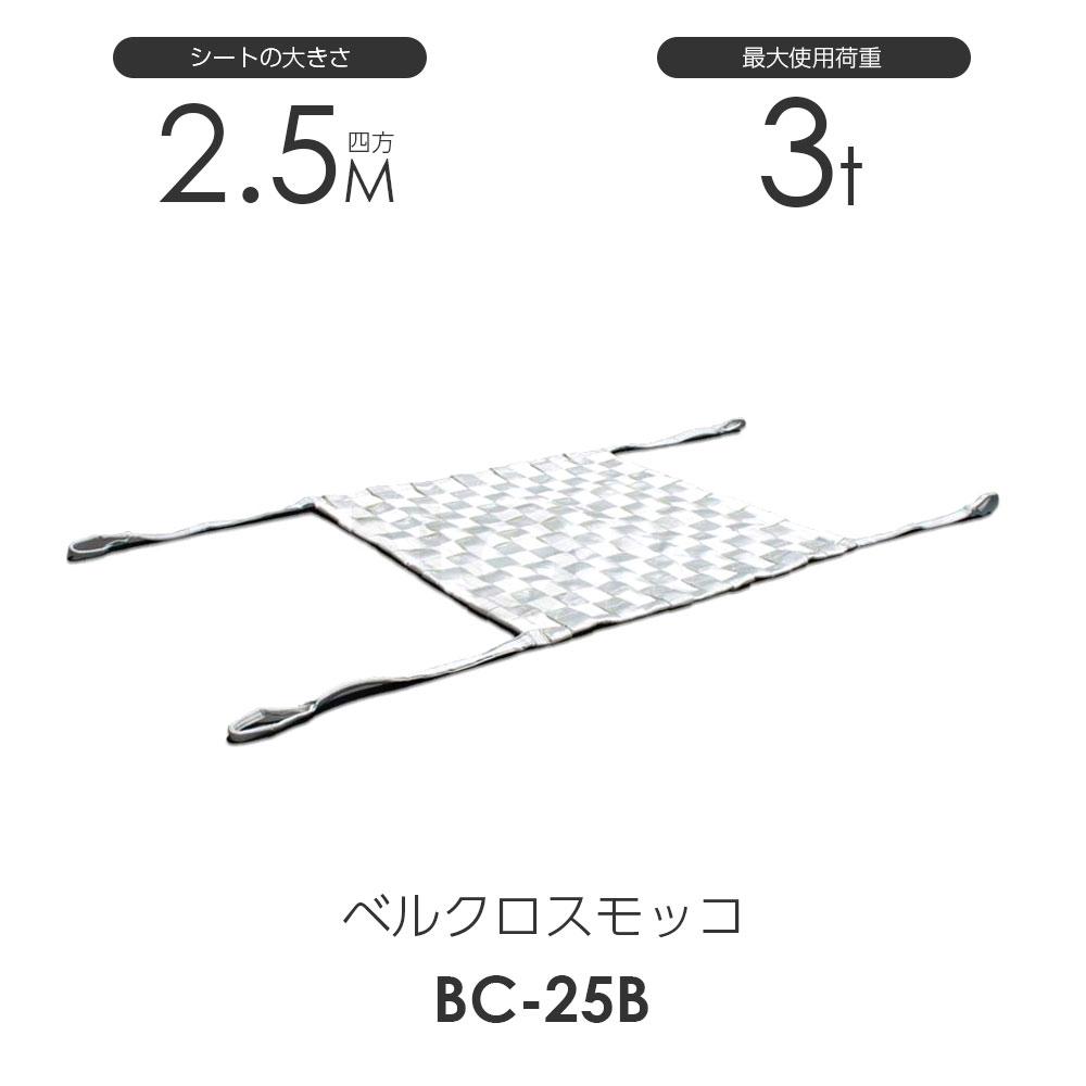 ベルクロスモッコ(モッコ)2.5m×2.5m