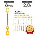 キトー チェーンスリング1本吊り 8mm 使用荷重:2t 長さと金具のオーダーメイド