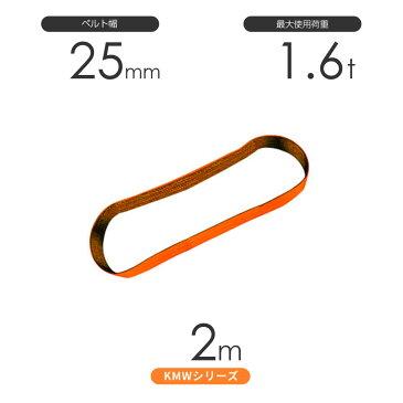国産ナイロンスリング KMWシリーズ(1色) エンドレス形(N型)幅25mm×2m 使用荷重:1.6t 丸善織物