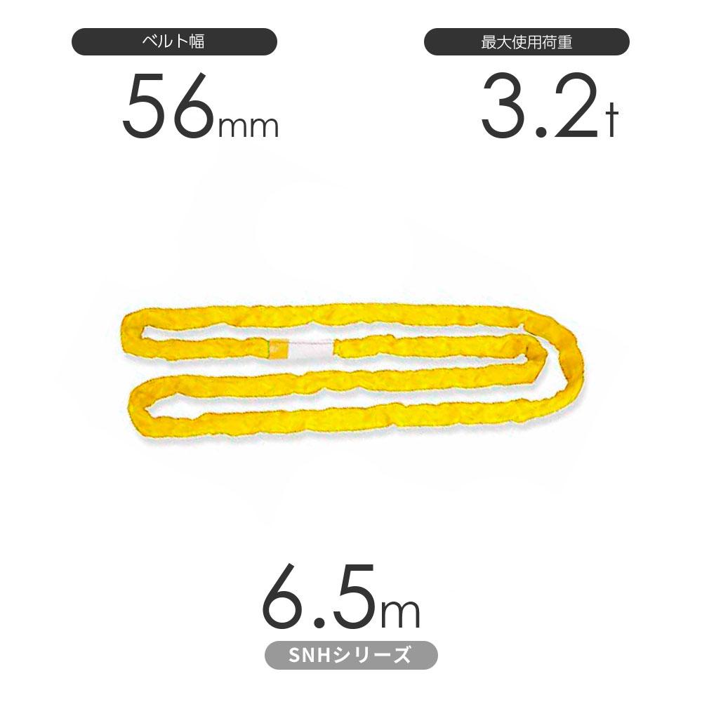 国産ソフトスリングSN-Hシリーズ(縫製タイプ) エンド