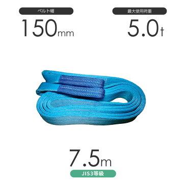 国産ポリエステルスリング AYスリング 両端アイ形(E型)幅150mm×7.5m 使用荷重:5.0t 水色 ベルトスリング