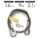 玉掛けワイヤーロープ 10本組 両シンブル 黒(O/O) 16mmx9m JISワイヤーロープ