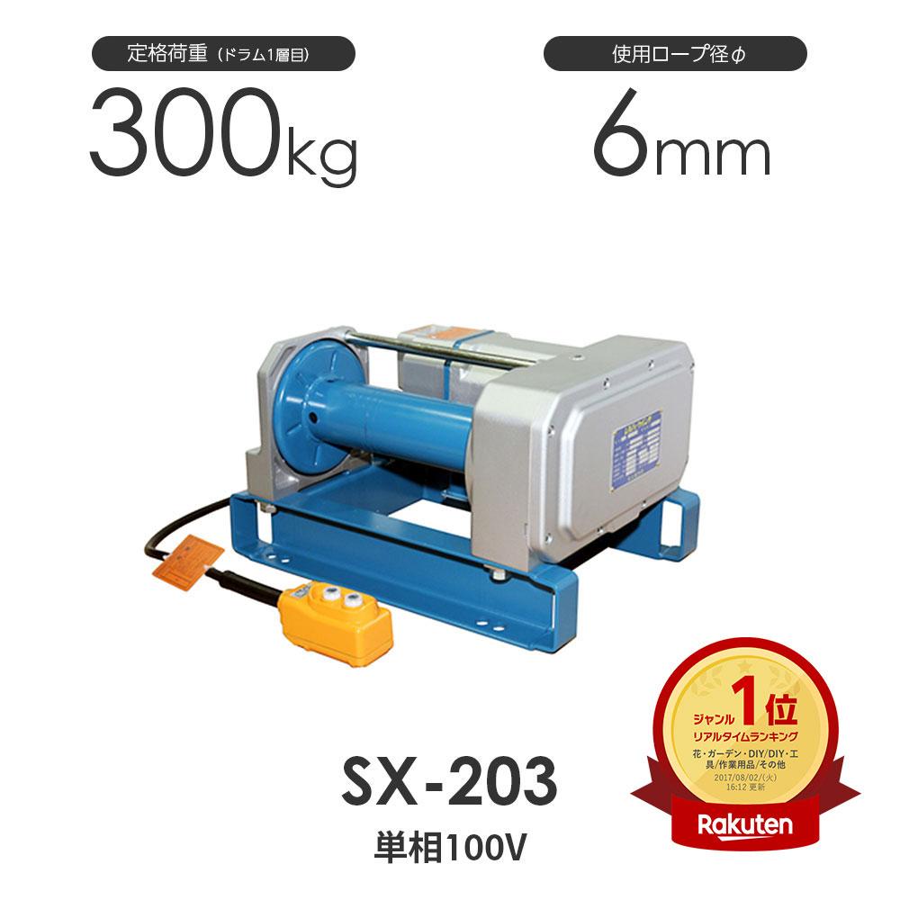 富士製作所 電動シルバーウインチ SX-203 単相10