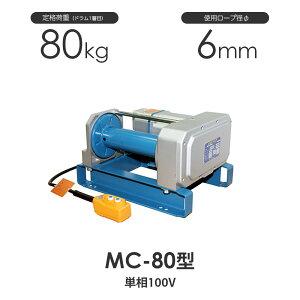 富士製作所 まくべえ~ MC-80型 標準型(一速) 電動ウインチ