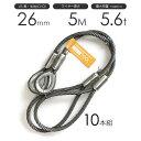 玉掛けワイヤーロープ 10本組 片シンブル・片アイ 黒(O/O) 26mmx5m JISワイヤーロープ