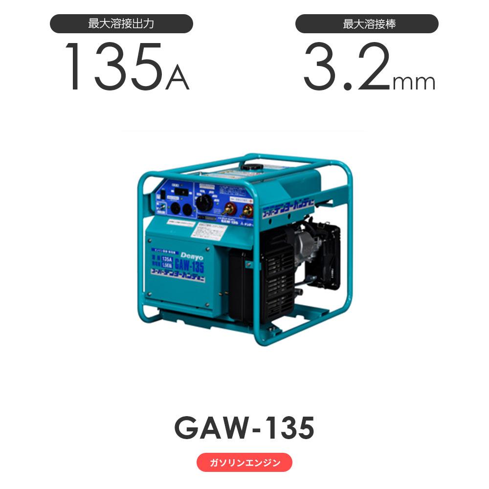 デンヨー GAW-135 GAW135 ガソリンエンジン