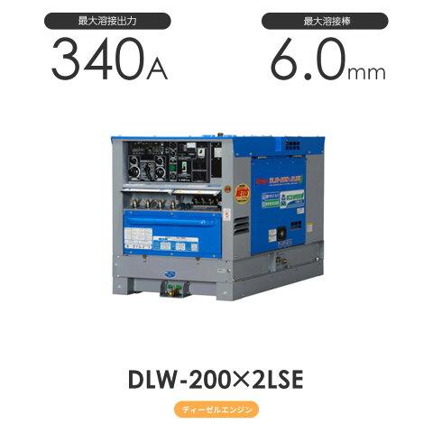 デンヨー DLW-200×2LSE DLW200×2LSE ディーゼルエンジン溶接機 Denyo